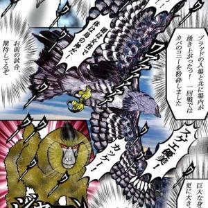 279章 空に映えるオウギワシ・ブラッドと死から甦った狒々王の試合!!