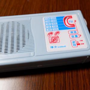 ラジオ工作キット「BS208HAF」作成してみました(Amazonセラーテクノンより取り寄せました)