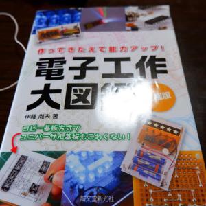 ICラジオ&のらぴか 刻-koku-作成してみました。