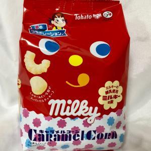 キャラメルコーン・ミルキー味 夢のコラボレーション!