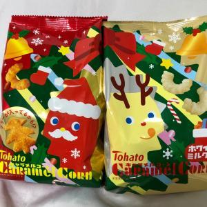 2020クリスマス限定パッケージ&ホワイトミルク味