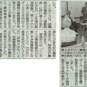 #akahata インボイスは死活問題/日本共産党:穀田・倉林氏 タクシー業者と懇談 京都・・・今日の赤旗記事
