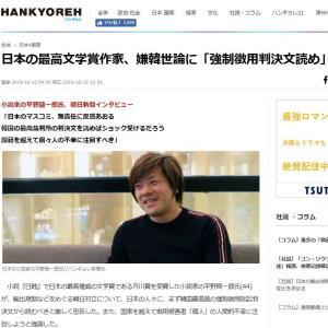 (資料)日本の最高文学賞作家、嫌韓世論に「強制徴用判決文読め」・・・ハンギョレ