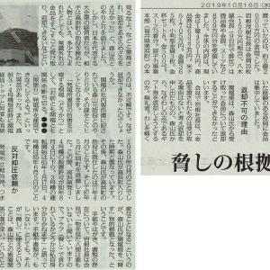 #akahata 脅しの根拠に「手紙」/関電 腐敗構造を問う㊤・・・今日の赤旗記事