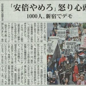 #akahata 「安倍ヤメロ」怒り心頭/1000人、新宿でデモ・・・今日の赤旗記事