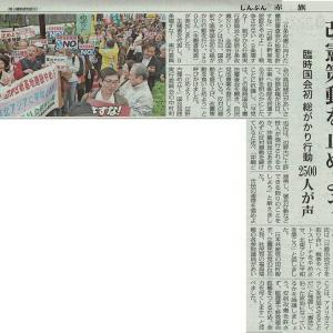 #akahata 改憲策動を止めよう/臨時国会初 総がかり行動2500人が声・・・今日の赤旗記事
