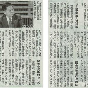 #akahata 本格的な河川対策へ/BS朝日番組 小池書記局長、関電疑惑追及など要求・・・今日の赤旗記事