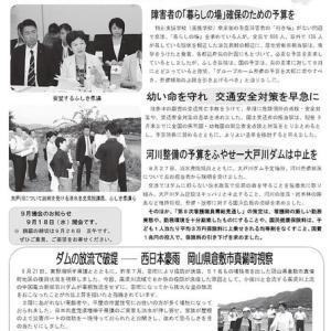 日本共産党滋賀県議会議員「ふしきみちよ県政レポート」192号と193号を公開しました