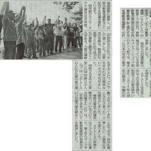 #akahata 米労組が辺野古調査/新基地抗議に連帯 市民と交流・・・今日の赤旗記事