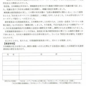 日本郵政の番組介入に加担した石原進NHK経営委員長の辞任を求める署名