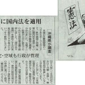 #akahata 豪、米軍に国内法を適用/沖縄県が調査 検疫実施規定・空域も行政が管理・・・今日の赤旗記事