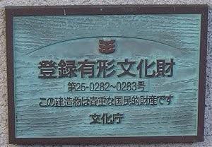 ぶらぶらしていてみつけた、大津市の登録有形文化財