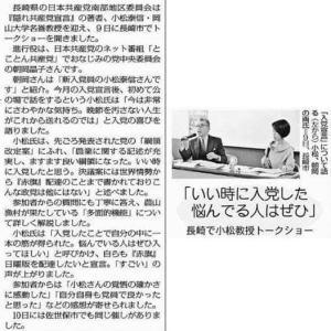 #akahata 「いい時に入党した。悩んでいる人はぜひ」/長崎で小松教授トークショー・・・昨日の赤旗「西日本版」記事です
