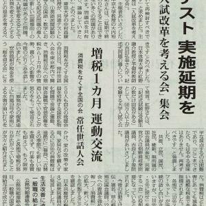 #akahata 共通テスト 実施延期を/「入試改革を考える会」集会・・・今日の赤旗記事