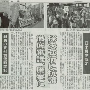 #akahata 採決強行に抗議 徹底審議、廃案に/日米貿易協定・教員の変形労働時間制・・・今日の赤旗記事