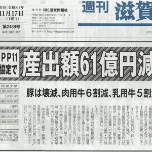 日米貿易協定、TPP11 日EU経済連携協定で 産出額61億円減少/県内の影響甚大 JA滋賀中央会が試算・・・滋賀民報記事