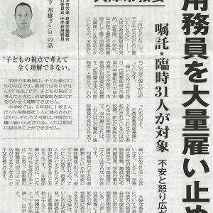 大津市教委 用務員を大量雇い止め/嘱託・臨時31人が対象 不安と怒り広がる・・・滋賀民報記事