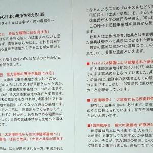 井上さんから「戦争の碑」展にお誘いがあったので、行ってきました