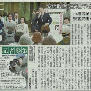 #akahata 安倍政治に決着つける時/横浜 小池書記局長ら疑惑究明を訴え・・・今日の赤旗記事