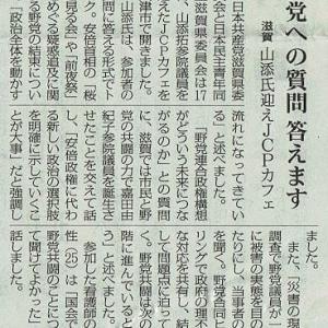 #akahata 党への質問 答えます/滋賀 日本共産党:山添氏迎えJCPカフェ・・・今日の赤旗記事