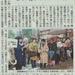 #akahata 女性記者 提訴に連帯/長崎市 初の「フラワーデモ」・・・今日の赤旗記事