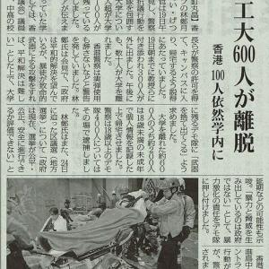 #akahata 理工大 600人が離脱/香港 100人依然学内に・・・今日の赤旗記事