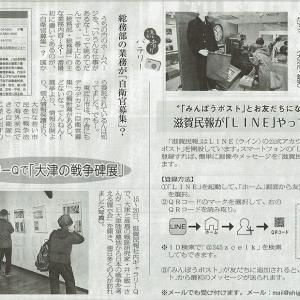 総務部の業務が「自衛官募集」?/東近江市ホームページに記載・・・滋賀民報記事