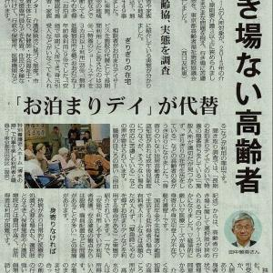 #akahata 行き場ない高齢者 「お泊りデイ」が代替え/東京 高齢協、実態を調査・・・今日の赤旗記事