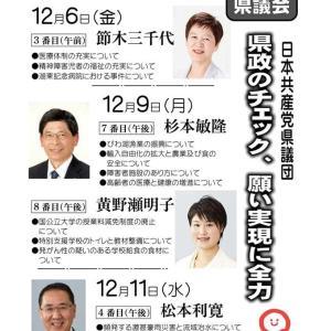12月滋賀県議会 日本共産党議員(節木・杉本・黄野瀬・松本)の質問日程です。ぜひ傍聴においでください。