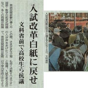 #akahata 入試改革白紙に戻せ/文科省前で高校生ら抗議・・・今日の赤旗記事