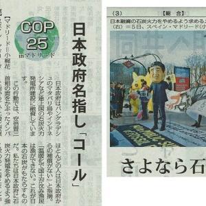 #akahata さよなら石炭火発/日本政府名指し「コール」 COP25inマドリード・・・今日の赤旗記事