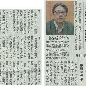 #akahata 本当の思考力が育つのか 【共通テスト記述式】/日本大学教授:紅野謙介さんに聞く・・・今日の赤旗記事