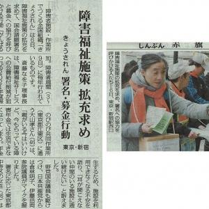 #akahata 障害者福祉対策 拡充求め/きょうされん 署名・募金行動 東京・新宿・・・今日の赤旗記事