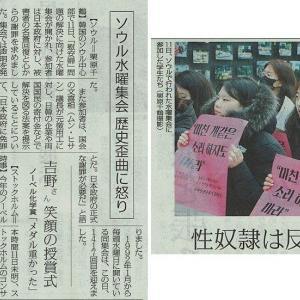 #akahata 性奴隷は反人権的/ソウル水曜集会 歴史歪曲に怒り・・・今日の赤旗記事