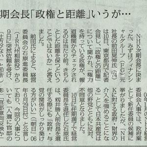 "#akahata ""安倍人脈""の財界メンバー/NHK次期会長「政権と距離」いうが・・・今日の赤旗記事"