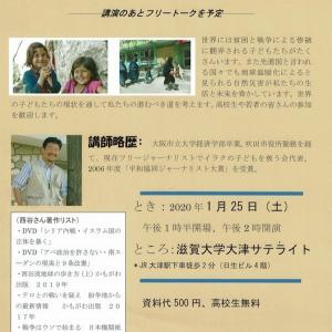 西谷文和さんが語る子どもの貧困と戦争を考える/1月25日 滋賀大学大津サテライト