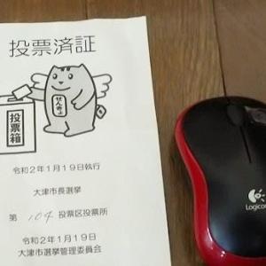 大津市長選 投票証明