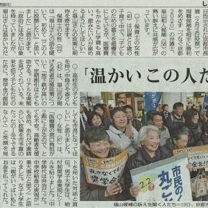 #akahata 「温かい この人だ」/京都市長選 福山候補訴えに聴衆・・・今日の赤旗記事