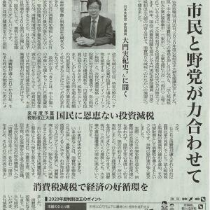 市民と野党が力を合わせて/消費税5%への戦いの展望 日本共産党参議院議員:大門みきしさんに聞く・・・全国商工新聞記事