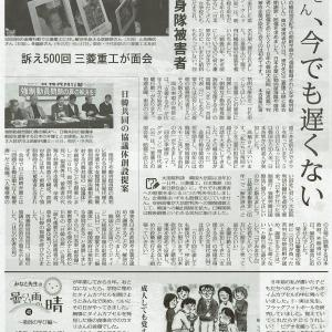 #akahata 朝鮮少女に労働強制 政府、企業は謝罪を/挺身隊被害者 訴え500回 三菱重工が面会・・・「赤旗」日曜版記事