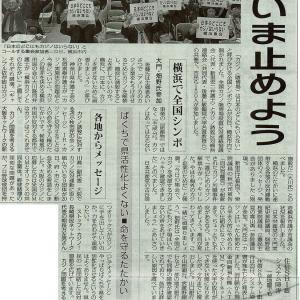 カジノ いま止めよう 横浜で全国シンポ 日本共産党:大門・畑野氏参加/ギャンブル依存症は「副産物」でなく「主成分」・・・今日の赤旗記事