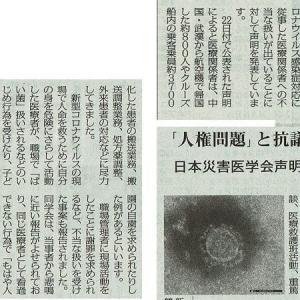対応医療者に「いじめ行為」/「人権問題」と抗議 日本災害医学会声明・・・今日の赤旗記事