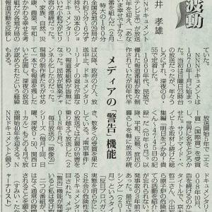 メディアの「警告」機能/波動 隅井孝雄(ジャーナリスト)・・・今日の赤旗記事