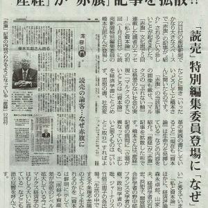 「産経」が「赤旗」記事を拡散!?/「読売」特別編集委員登場に「なぜ」・・・今日の赤旗記事