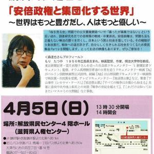 9条改憲を許さない滋賀県民集会/4月5日 解放県民センター 講演:森達也さん