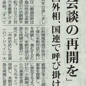 「米朝会談の再開を」/韓国外相、国連で呼び掛け・・・今日の赤旗記事