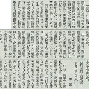 野生動物の取引禁止へ/中国全人代常務委が可決・・・今日の赤旗記事