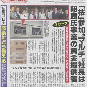 (資料)「桜を見る会」マルチ商法社長の招待は昭恵夫人の事業への資金提供の見返りだった! 30人以上の資金提供者を招待し、税金で接待・・・LITERA