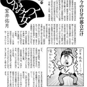 (資料)今の自分の都合だけ/しがみつく女 室井佑月・・・週刊朝日