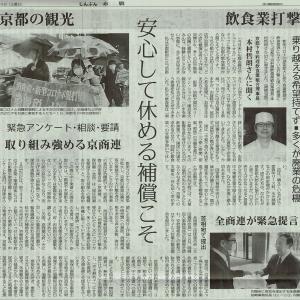 京都の観光 飲食業打撃/安心して休める補償こそ 全商連が緊急提言を首相に提出・・・今日の赤旗記事